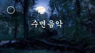 10분 안에 잠을 자게하는 기적의 음악 | 3시간 깊은 수면음악 | 잠잘때 듣는 음악 | 잠잘오는음악 | 잠오는 음악 | 진정한 음악 | 수면유도음악
