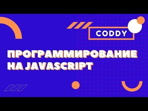 "Обучение ""Программирование на JavaScript"" от онлайн-школы Coddy"