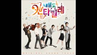 내일도 칸타빌레 OST (Naeil's Cantabile) 주원 (Joo Won) - Innocente (이노센트)