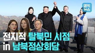 """탈북자가 본 남북정상회담 """" 어휴, 그런 일은 있을 수가 없죠 """""""