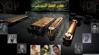 تحميل اغاني خوجلي عثمان - كيفن ما بريدك MP3