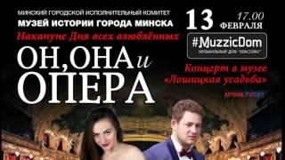 """Концерт-история """"Он, Она и Опера"""""""
