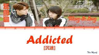 Wang Su Long (汪蘇瀧) - Addicted (沉迷) [River Flows To You (流淌的美好時光) OST]