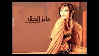 Assala - Ayez El 7a2 | اصاله - عايز الحق