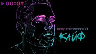 Влад Соколовский - Кайф | Official Audio | 2019