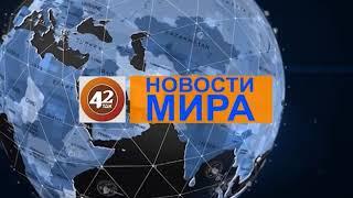 Новости мира (28.01.2018)