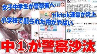 【炎上】女子中学生がTwitterで悪戯行為で警察沙汰に、個人情報抜き取りでTikTokが大炎上ww悪質な0円遊びが流行…電車で迷惑行為等