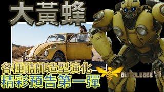 W電影隨便聊_大黃蜂(Bumblebee)_各種酷帥造型演化
