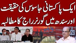 Aik Pakistani Jasoos ki Haqeeqat aur Sindh mein Governor raj ka Mutalba | Exclusive Details