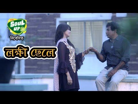 Lokhi Chele I Mosharraf Karim I Anika Kabir Shakh I Eid  Comedy Natok 2018 |