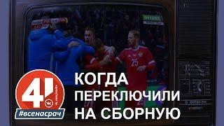 Когда переключили на сборную России