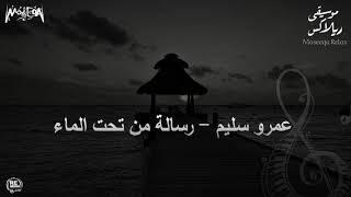 تحميل و مشاهدة عمرو سليم - رساله من تحت الماء Amr Selim - Resala Men Taht El Maa MP3