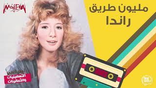 اغاني طرب MP3 راندا - مليون طريق تحميل MP3