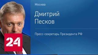 Кремль удивлен попытками объявить Россию угрозой для мира при росте военного бюджета США - Россия 24