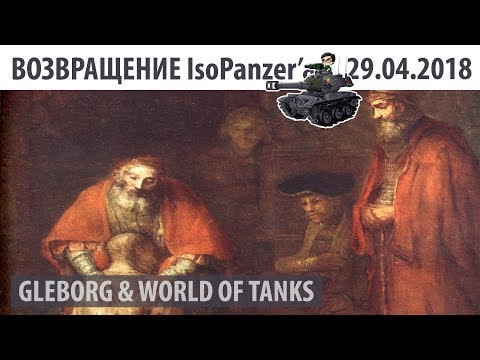 Сеанс спиритической связи с ИсоПанцером   29.04.2018