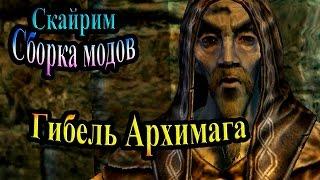 Скайрим (сборка модов Recast) - часть 70 - Гибель Архимага