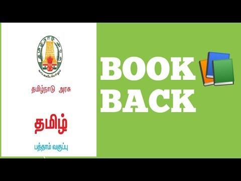 10th Tamil one marks - смотреть онлайн на Hah Life