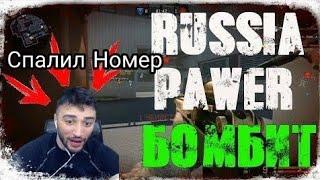 RUSSIA PAVER СПАЛИЛ НОМЕР НА СТРИМЕ || ПАВЕР БОМБИТ ОТ ТОГО ЧТО СПАЛИЛ НОМЕР
