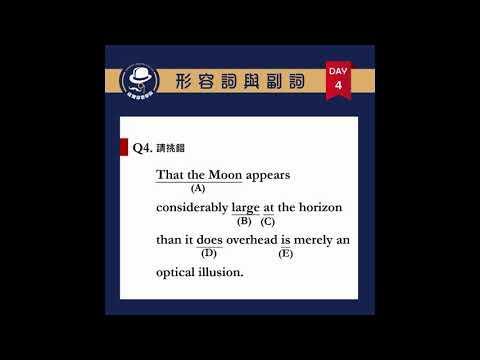 【形容詞與副詞】Q4