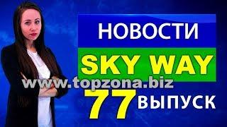 🎥 Новости SkyWay #77. Заработок в интернете. Инвестиции Новый транспорт.