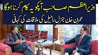Imran Khan Calls on Raheel Sharif and Discussed the Upcoming Visit