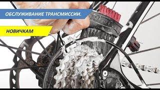 Новичкам! Как ухаживать за трансмиссией велосипеда? Часть 1. Поверхностная чистка перед смазкой.