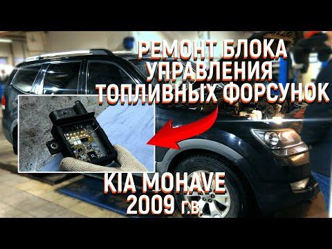 Kia Mohave 3.0 diesel ремонт блока управления свечами накала 36720-3A100