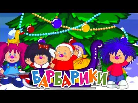Барбарики — К нам приходит Новый год!