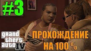GTA 4 Прохождение на 100% #03! Торжественно Прощаемся с франшизой GTA!