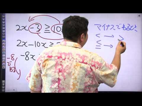 酒井のどすこい!センター数学IA #003 中学の復習 方程式・不等式