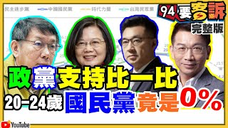 陳其邁的型男戰隊找不到國民黨女力對手!