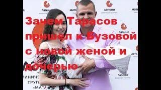Зачем Тарасов пришел к Бузовой с новой женой и дочерью. ДОМ-2, Новости, ТНТ