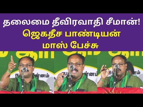தலைமை தீவிரவாதி சீமான் ஜெகதீச பாண்டியன் மாஸ் பேச்சு | Jagadeesa Pandiyan NTK Latest Speech 2021