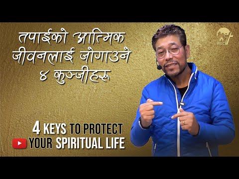तपाईंको आत्मिक जीवनलाई जोगाउने ४ कुन्जीहरू / 4 Keys  to protect your Spiritual Life