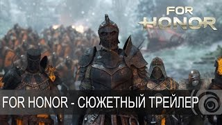 Видео For Honor Year 3 Pass