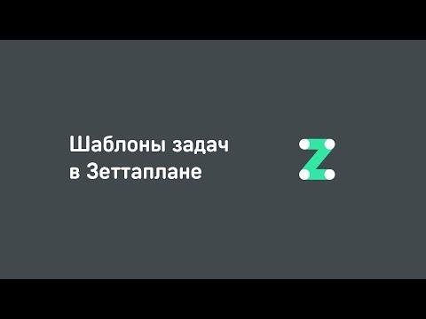 Видеообзор Зеттаплан