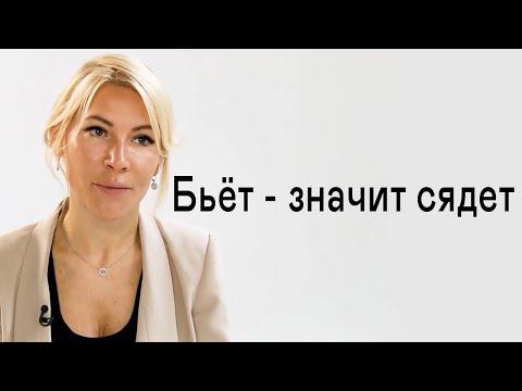 Домашнее насилие в России. Что изменит новый закон? | Правозащитница Алёна Попова