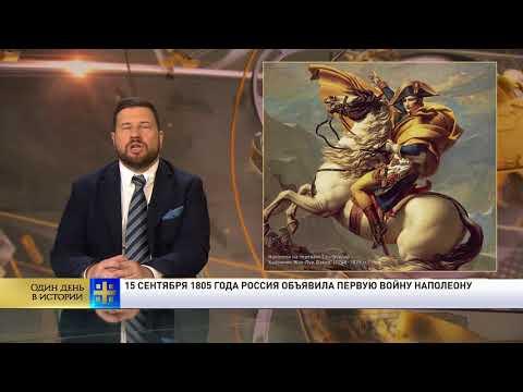 15 сентября 1805 года Россия объявила первую войну Наполеону