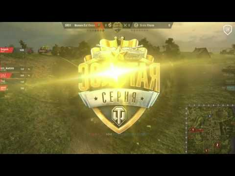 World of Tanks   Nomen Est Omen vs Brain Storm   WGLRU S2 2016 2017