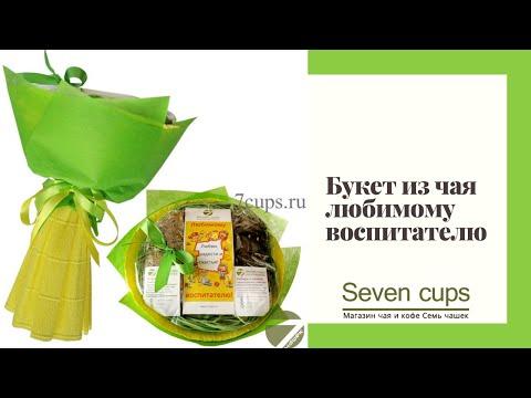 Букет из чая - Любимому воспитателю