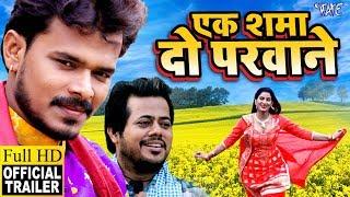 EK SHAMA DO PARWANE (Official Trailer) - Pramod Premi Yadav, Poonam Dubey   Bhojpuri Movie 2019 HD