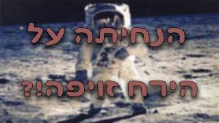 הנחיתה על הירח זויפה (סרטון)
