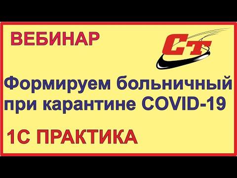 Формирование больничного при карантине в связи COVID-19 в 1С: ЗУП 3.1