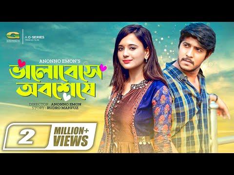 Download eid bangla natok 2019 bhalobeshe obosheshe ভালো  hd file 3gp hd mp4 download videos