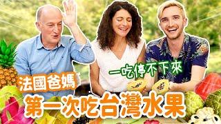 這台灣水果好吃到法國爸媽想走私偷帶回國😍 FRENCH PARENTS FIRST TIME EATING TAIWANESE FRUITS