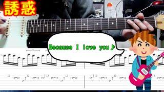 【TAB】誘惑 (Guitar Solo)  GLAY   Slow Tempo