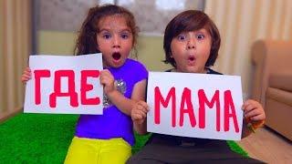 Где НАША МАМА??? Камиль и Аминка РАССКАЗАЛИ ВСЮ ПРАВДУ! Для детей kids children