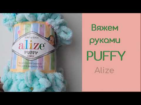 пряжа для вязания руками без спиц Alize Puffy Color маковка