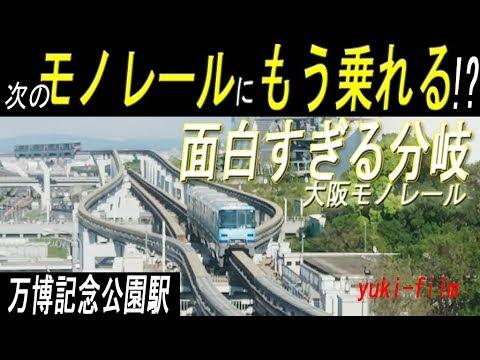 """面白すぎる多数の""""ウネウネ""""分岐器、大阪モノレール万博記念公園駅(修正版) Osaka monorail junction. Osaka/Japan."""