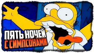 ПЯТЬ НОЧЕЙ С СИМПСОНАМИ ✅ Fun Times at Homer's Прохождение #1